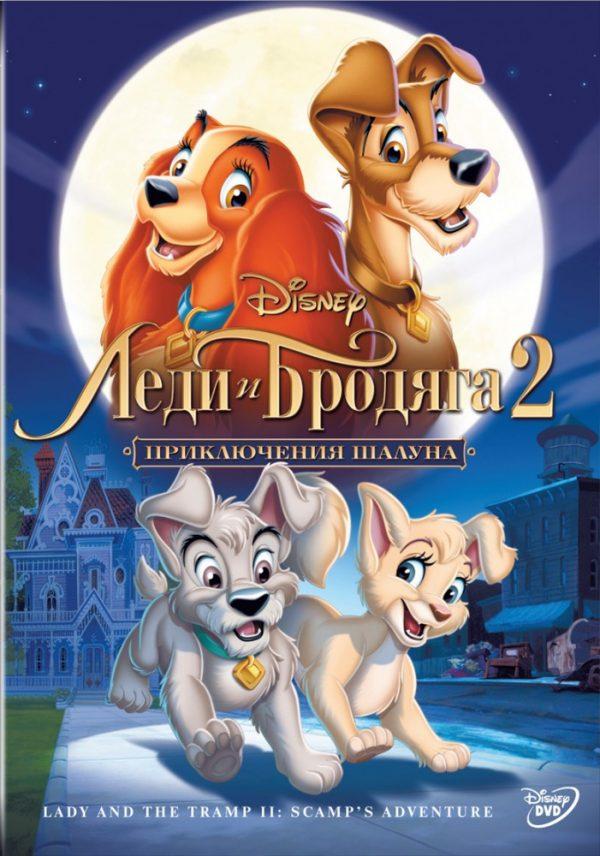 Леди и Бродяга 2: Приключения Шалуна (2001)