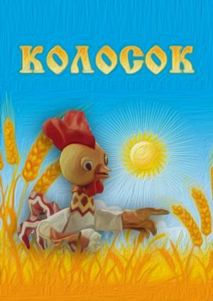 Колосок (1982)
