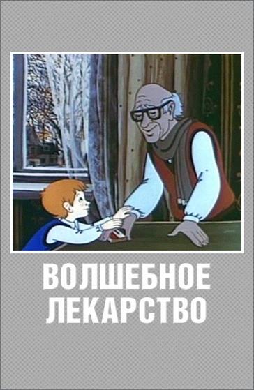 Волшебное лекарство (1982)