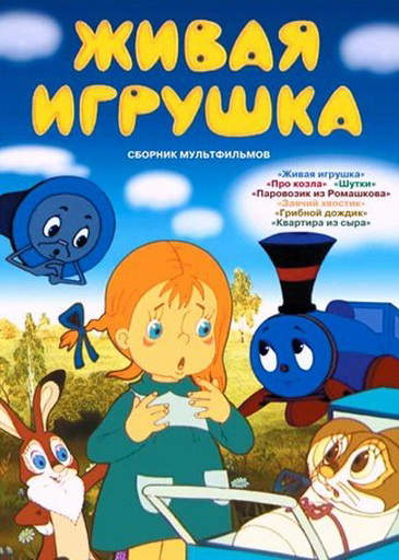 Живая игрушка (1982)