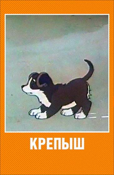 Крепыш (1950)