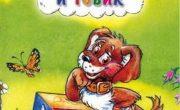 Кубик и Тобик (1984)