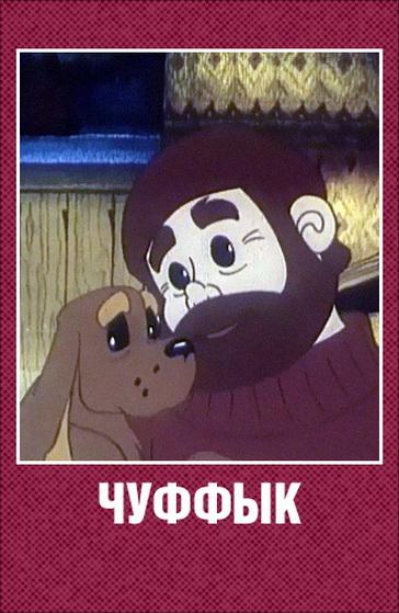 Чуффык (1993)