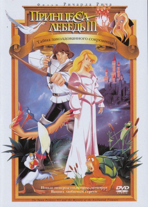 Принцесса-лебедь 3: Тайна заколдованного королевства (1999)