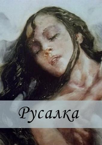 Русалка (1996)