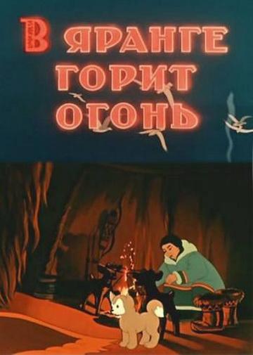 В яранге горит огонь (1956)