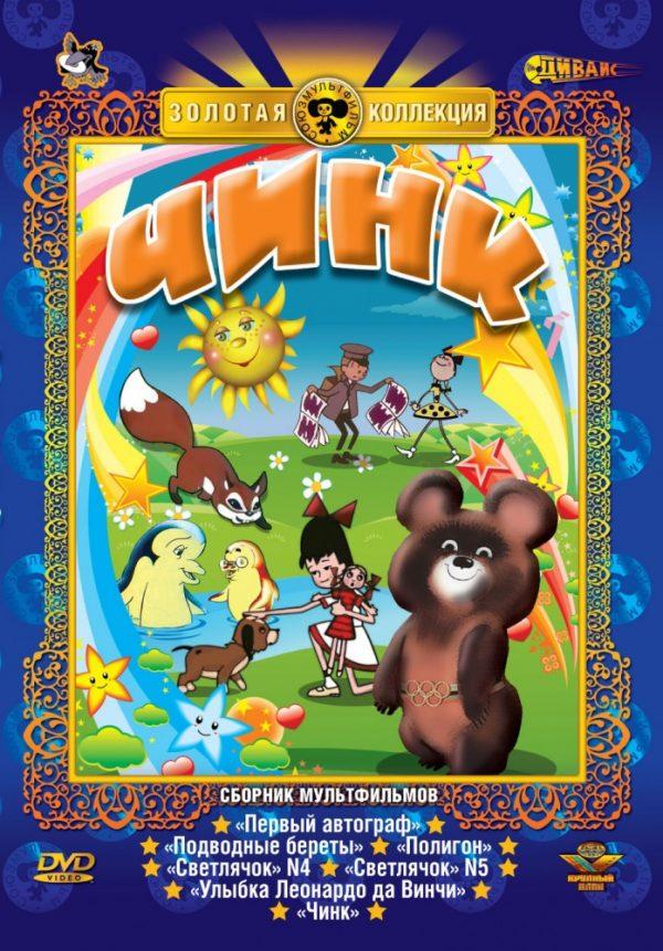 Чинк (1992)