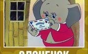 Слоненок и письмо (1983)