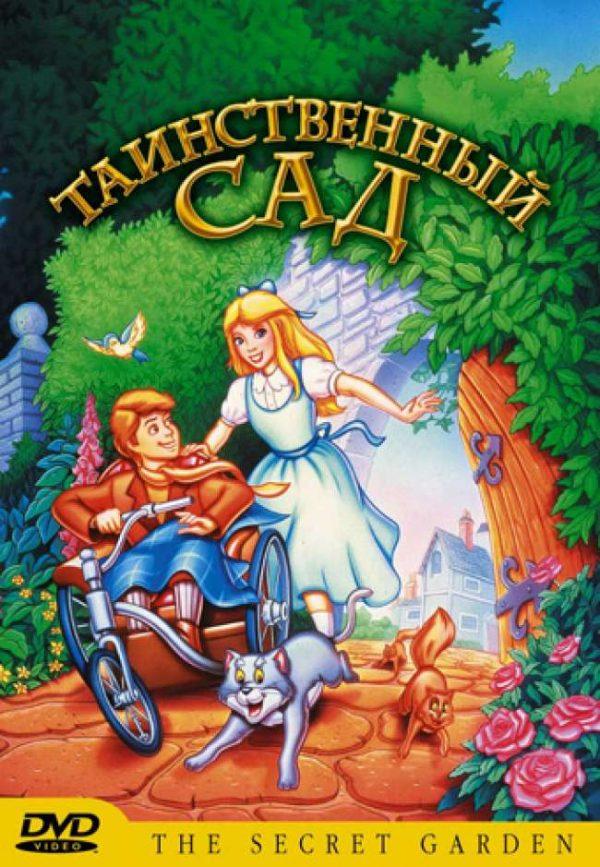 Таинственный сад (1999)