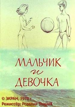 Мальчик и девочка (1978)